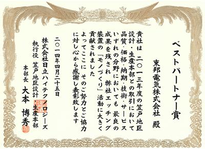 ベストパートナー賞